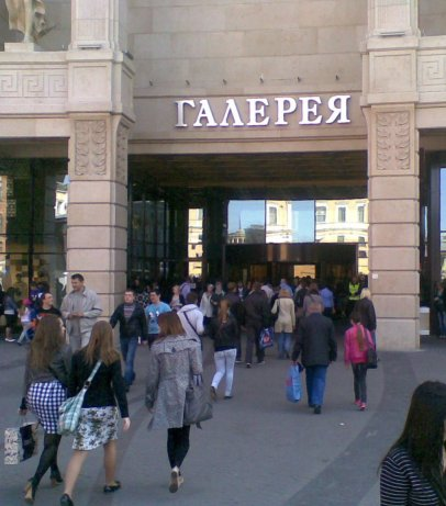 Entrance Galeria Shopping Centre, St. Petersburg, 2011